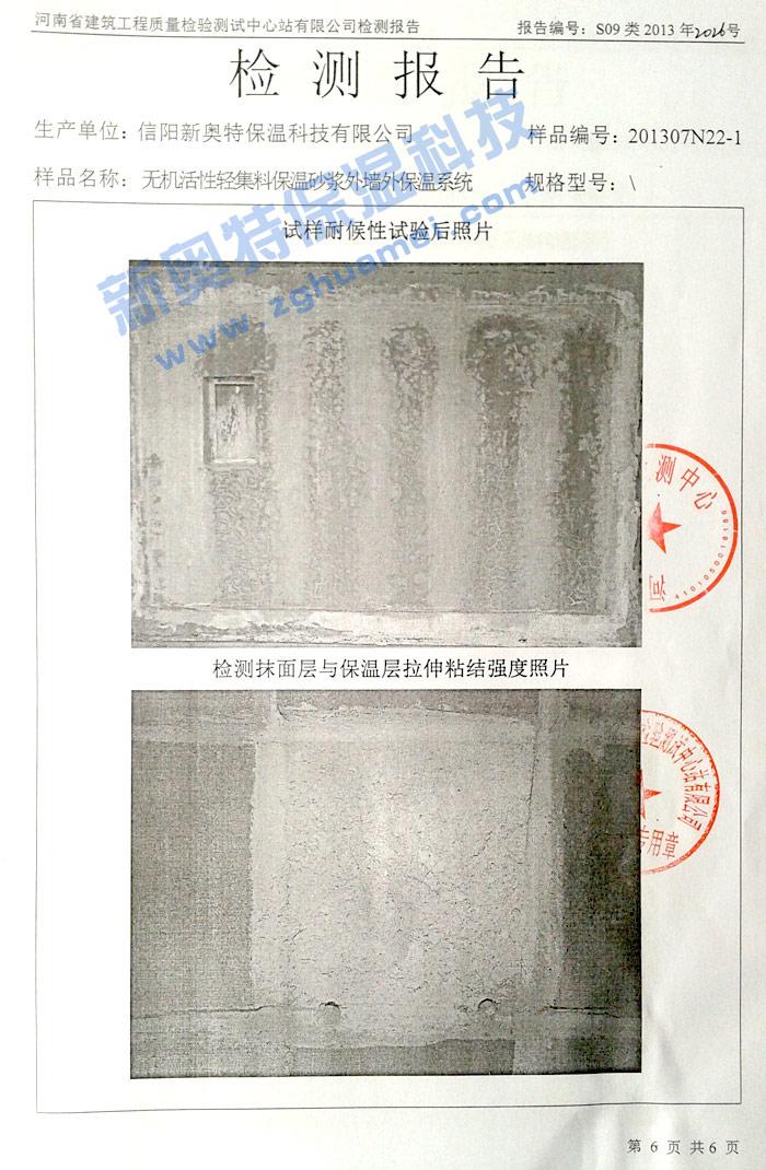YT无机活性砂浆专用料、推广证书齐全